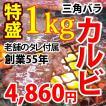 三角バラ <em>カルビ</em> 1kg♪冷凍用
