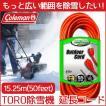 Coleman コールマン 15.25m(50feet) TORO 電動パワーショベル(除雪機)の延長コード 電動雪かき機