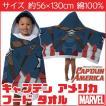 キャプテン アメリカ フード タオル バスタオル 100% コットン Captain America Hooded Bath Towel