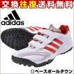 野球 アディダス トレーニングシューズ アディピュア adipureトレーナー 2017  アップシューズ 靴 刺繍可(有料)メンズ