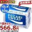 ポカリスエット 粉末 10L用 50袋 5ケース 大塚製薬メンズ