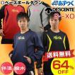 デサント 野球 はっ水フリースジャケット XGN 限定モデル 保温 はっ水 ストレッチ素材 トレーニングウエア WintP5