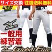 2017モデル ミズノ グローバルエリート ショートフィット 野球用練習着 ユニフォームパンツ 日本製 セール SALE サイズ交換往復送料無料 P5_REN