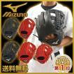 ミズノ グローブ 少年軟式野球用 ダイナフレックス ジュニア用 オールラウンド用 のびのび手袋プレゼント
