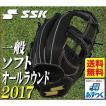 グローブ ソフトボール SSK 一般用 スーパーソフト オ...