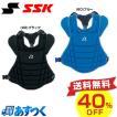SSK ソフトボール用プロテクターX型