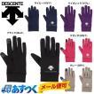 メール便可 手袋 デサント フィールド ストレッチ グローブ 手袋 DAC-8691 DESCENTE