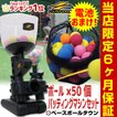 スペアボール×50球おまけ ピッチングマシン ボール10球付き バッティングマシン FPM-102 フィールドフォース