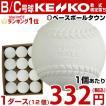 ボール 軟式A号 B号 C号 練習球 スリケン ナガセケンコー 検定落ちダース売り 軟式ボール BBTP16