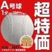 ボール 野球 軟式 A号 検定球 公認球 ナガセケンコー 1ダースメンズ 7/24(月)発送予定 予約販売