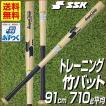 エスエスケイ トレーニングバット リーグチャンプTRAINING (SSK-BBT15SLD)