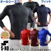 メール便可 日本製 野球 SSK フィットアンダーシャツ ローネック 丸首 ハイネック 半袖  7分袖 一般用 限定 BU1516 男性 メンズ