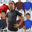 メール便可 日本製 野球 SSK フィットアンダーシャツ ローネック 丸首 ハイネック 半袖  7分袖 ジュニア用 限定 BU1516 少年用 子供 子ども