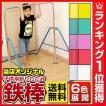 毎日あすつく 選べる6色 折りたたみ鉄棒 子供用 室内・屋外使用可