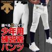 デサント 野球用練習着 ユニフォームパンツ ジュニア 少年用 選べる2タイプ  練習着パンツ Sホワイト