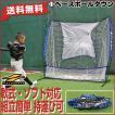 野球 収納型バッティングネット・モバイル 軟式 ソフトボール対応 1.85×2.0m 練習用品 FBN-1820 フィールドフォース ラッピング不可
