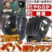 野球 ヤバ捕りグラブ ジュニア用グローブ 少年用 子ども 小学生 男の子 女の子 FCPG-245 フィールドフォース