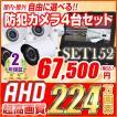 自由に選べるAHD防犯カメラセット
