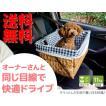 犬用ドライブグッズ ドライブ用ボックス ブースターボックス ラタンXL