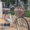 自転車かごカバー前後セット 雨にも負けず 防水 雨 日本製 シンプル可愛い 盗難防止 ナイロン OGK 梅雨