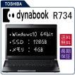 中古 ノートパソコン ダイナブック TOSHIBA dynabook Satellite B374  Core i5 SSD搭載 Windows10 17.3型 OFFICE 6ヶ月保証