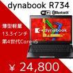 中古 ノートパソコン 東芝dynabook R734 Core i5 320GB あすつく 薄型軽量 Windows7 13.3型 USB3.0 HDMI 6ヶ月保証