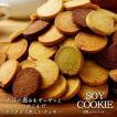 グルテンフリー 小麦粉不使用のトリプルZEROクッキー(豆乳おからクッキー) 1億5000万枚突破!/ダイエット/
