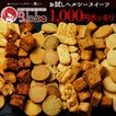 お試し1000円ポッキリ 豆乳おからZEROクッキー ハード...