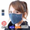マスク 洗える 布マスク 3枚セット UVカット 夏 速乾 デニム柄 大人用 大きめ mask42 M/L ゆうパケット送料無料返品交換不可