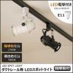 【E11 LED電球付き】 スポットライト ダクトレール スポットライト led 1灯 間接照明  スポット照明器具 寝室  食卓用 LED電球 E11 DLS509F-LSB5111-30
