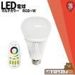 LED電球 e26 RGB+W マルチカラー 調光 調色 一般電球 リモコン操作/スマートフォンでも操作可能 間接照明 寝室 おしゃれ ランキング 新生活 LB18269RGBW-B