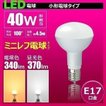 LED電球 e17 ミニレフ形 E17 4.5W(ハロゲン40W相当) 角度100度 LB3017A 電球色2700K LB3017C 昼光色6000K beamtec