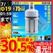 LED 水銀ランプ 75W形相当 E26 防水 密閉型器具対応 L...