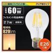 LED 電球 e26 60w相当 フィラメント led クリア球 全配光 一般電球形 A60 ハロゲン色 ガラス led 照明 LEDライト LDA7L-F BT