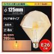 LED電球 E26 ダイヤモンド形 LED クリア電球 フィラメント型 レトロ器具におしゃれ照明・省エネ 4W 濃い電球色 LDBP4H-F/BT