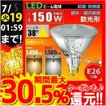 LED ビーム電球 E26 150...