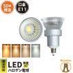 LEDスポットライト E11 調光器対応 5W JDRΦ50 LS5111THD 濃い電球色 LS5111TAD 電球色 LS5111TND 白色 LS5111TCD 昼光色【beamtec】