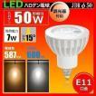 LED電球 e11 50W相当 調光器対応 狭角15°JDRΦ50  ハロゲン電球形  LEDスポットライト  ledランプ ledライト  LS5611AD 電球色  LS5611YD 昼白色  【beamtec】