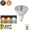 LEDスポットライト E11 調光器対応 7W 中角30度 COBタイプ LS7111HD 濃い電球色2300K LS7111AD 電球色2700K LS7111CD 昼光色6000K