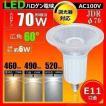LEDスポットライト E11 調光タイプ 6W LS7111TAD 電球色 LS7111TND 白色 LS7111TCD 昼光色