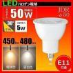 LED電球 e11 50W相当 角度30°ハロゲン形 JDRΦ50 LEDスポットライト E11 LEDハロゲン球 e11 LSB5111A-30 電球色 LSB5111Y-30 昼白色 【beamtec】