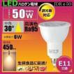 高演色Ra95  LED スポットライト E11  角度30度 調光対応  6W COBタイプ 生鮮食品に最適  LEDハロゲン電球 e11 LSB5111AVD-30 電球色2700K 【beamtec】