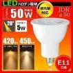 LED電球 E11 50w形 調光器対応 JDRΦ50 ビーム角20° ハロゲン形 ハロゲン電球タイプ  60w スポットライト ledランプ ledライト  濃い電球色/電球色