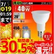 LED電球 e17 40w形相当 LEDスポットライト E17 角度20° JDRΦ50 COBタイプ LEDハロゲン電球 電球色 昼白色 LSB5117-20