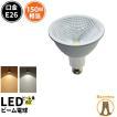 LEDビーム電球  E26 150W相当 ビーム角60° PAR38  防塵 防水 屋外・屋内兼用 LED スポットライト ビームランプ形  LSB6126A 電球色  LSB6126C 昼光色 【beamtec