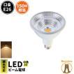 LEDスポットライト e26 LED電球 E26 調光器対応 角度30°  Par38 TP65防水 COBタイプ LSBM6126AD  電球色 2700K