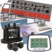 タイヤドッグ トラック キャンピングカー用 TPMS TD2000A-X-04 保証付 エアモニタリング