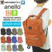 (セール価格/送料無料)anello アネロ 杢調 スクエアリュックサック ハンドル付き ポリキャンバス マザーズリュック anelloリュック AT-C1221