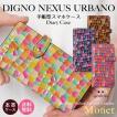 NEXUS DIGNO URBANO スマホケース ネクサス ディグノ アルバーノ スマホカバー EM01L 601KC 503KC 手帳型 本革 イタリアンレザー モネ ベルト付き