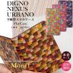 NEXUS DIGNO URBANO スマホケース ネクサス ディグノ アルバーノ スマホカバー EM01L 601KC 手帳型 本革 イタリアンレザー モネ ベルトなし